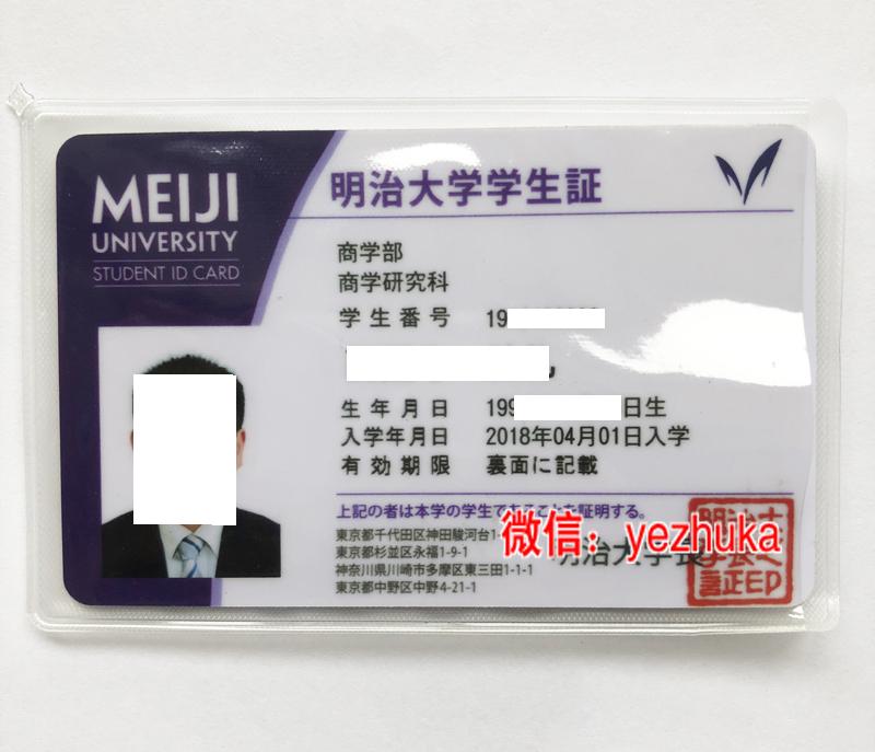 日本韩国学生证校园卡制作